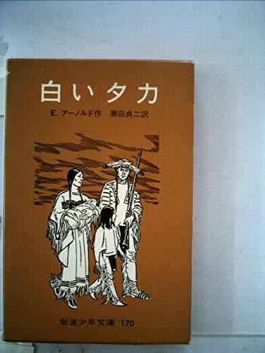 白いタカ (岩波少年文庫)の詳細を見る