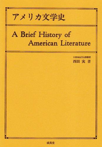 アメリカ文学史