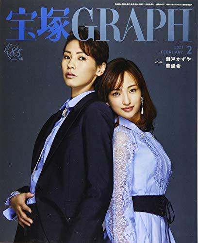 宝塚GRAPH(グラフ) 2021年 02 月号 [雑誌]