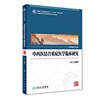 Clinical study of Critical Care Medicine (Traditional Chinese Medicine graduate) Integrative Medicine(Chinese Edition)
