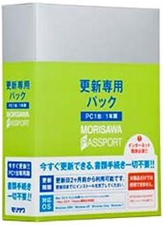 MORISAWA PASSPORT 更新専用パック(PC1台/1年間)