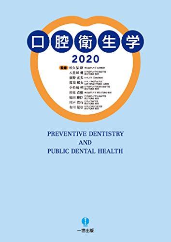 口腔衛生学2020