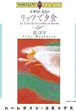 表紙: リッツで夕食 (ハーレクインコミックス) | 英 洋子