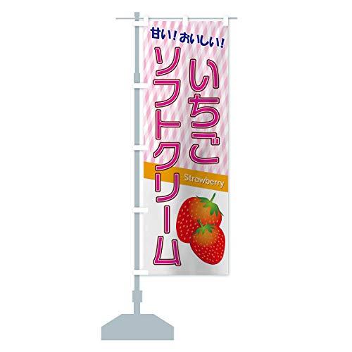 いちごソフトクリーム のぼり旗 サイズ選べます(コンパクト45x150cm 左チチ)