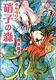 硝子の森 (コバルト文庫―タム・グリン)