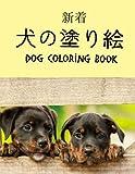 犬の塗り絵 Dog Coloring Book: 幼児、4〜8歳の子供、8〜12歳の女の子、または大人のリラクゼーションのための犬の恋人へのギフト。 子供のための犬のぬりえのコレクション。