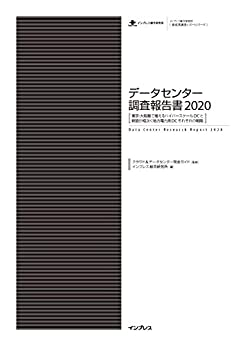 [クラウド&データセンター完全ガイド, インプレス総合研究所]のデータセンター調査報告書2020[東京・大阪圏で増えるハイパースケールDCと新設が相次ぐ地方電力系DCそれぞれの戦略]