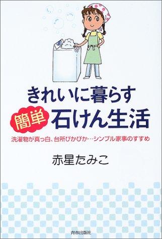 きれいに暮らす簡単石けん生活―洗濯物が真っ白、台所ぴかぴか…シンプル家事のすすめ
