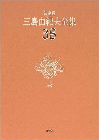 決定版 三島由紀夫全集〈38〉書簡