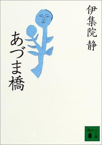 あづま橋 (講談社文庫)