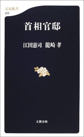 首相官邸 (文春新書)