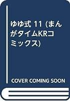 ゆゆ式 コミック 1-11巻セット