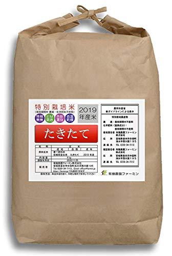 アウトレット たきたて【玄米 農薬不使用栽培】5kg 古米 宮城県2019年産