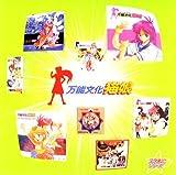 スタまにシリーズ:万能文化猫娘(OVA盤)