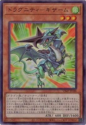 遊戯王 VJMP-JP188 ドラグニティ-ギザーム【ウルトラレア】
