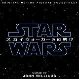 スター・ウォーズ/スカイウォーカーの夜明け (オリジナル・サウンドトラック)