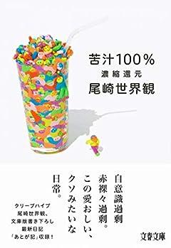 苦汁100% 濃縮還元 (文春文庫 お 76-2)