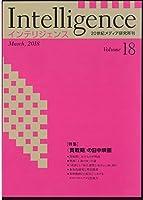 Intelligence Volume18(March, 特集:〈貫戦期〉の日中映画
