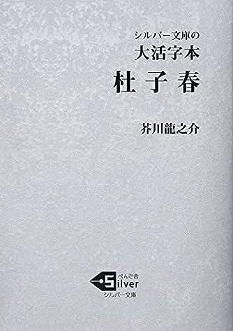 大活字本 杜子春 (シルバー文庫 あ 1-1)