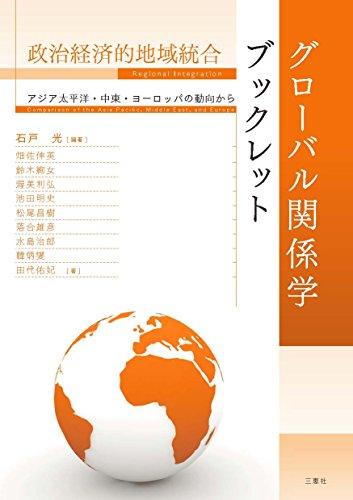 政治経済的地域統合―アジア太平洋・中東・ヨーロッパの動向から― (グローバル関係学ブックレット)の詳細を見る