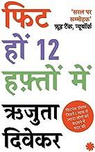 The 12-Week Fitness Project (Hindi) (Hindi Edition)