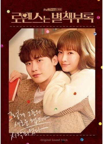 ロマンスは別冊付録 OST (2CD) (tvN TVドラマ)