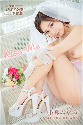 小島みなみ Kiss Me アサ芸SEXY女優写真集