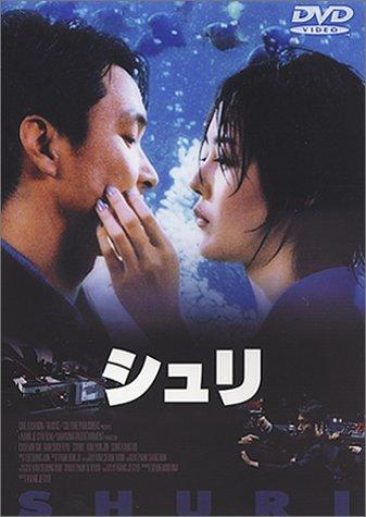 シュリ [DVD]