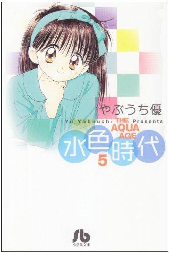 水色時代 5 (小学館文庫 やF 5)