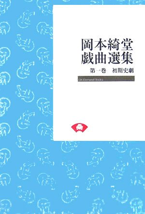 岡本綺堂戯曲選集〈第1巻〉初期史劇 (On demand books)