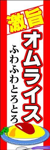 のぼり旗 オムライス オムレツ Omelette rice パスタ スパゲッティ