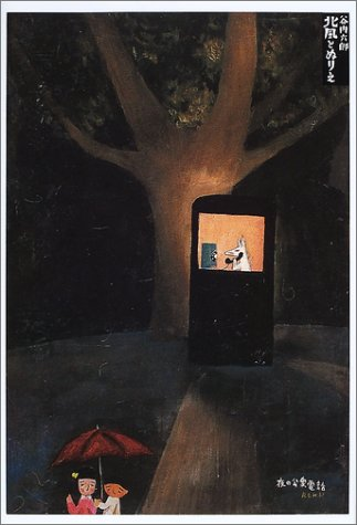 北風とぬりえ (谷内六郎文庫 (3))