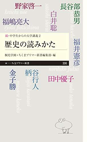 続・中学生からの大学講義2 歴史の読みかた (ちくまプリマー新書)