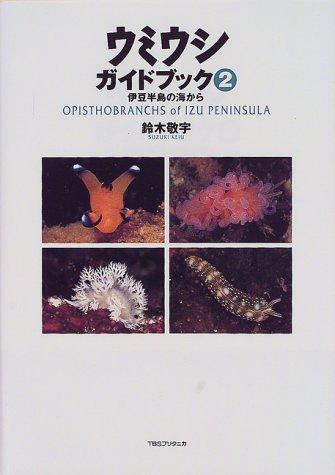 ウミウシガイドブック〈2〉伊豆半島の海からの詳細を見る