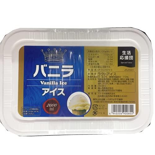 業務用 バニラアイス 2L (ラクトアイス 2000ml)