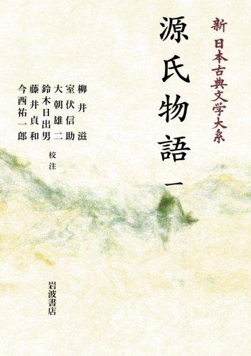 源氏物語一 (新 日本古典文学大系19)
