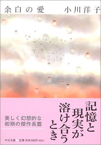 余白の愛 (中公文庫)