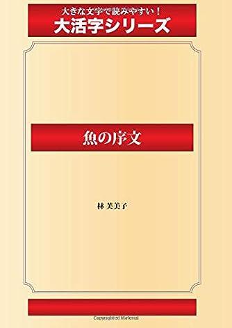 魚の序文(ゴマブックス大活字シリーズ)