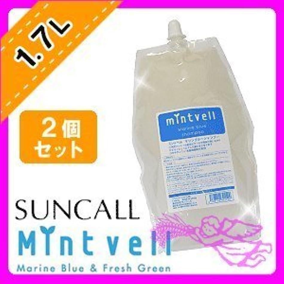 ラベンダー常に会うサンコール ミントベル マリンブルー シャンプー <1700mL×2個セット> 詰め替え用 SUNCALL mintvell メントール