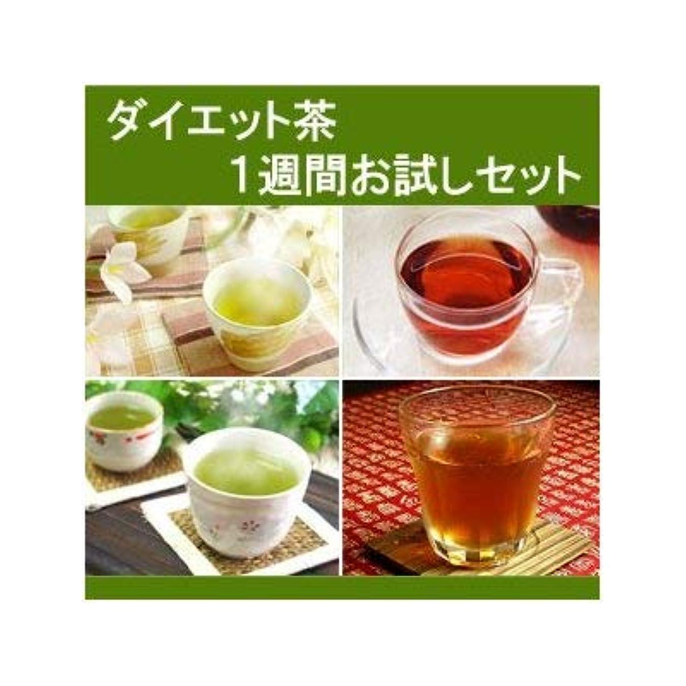 酸化する特異な一ダイエット茶1週間お試しセット