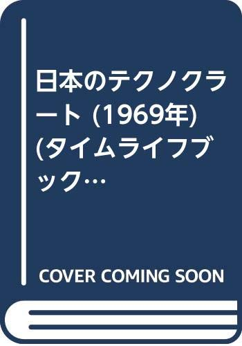 日本のテクノクラート (1969年) (タイムライフブックス)