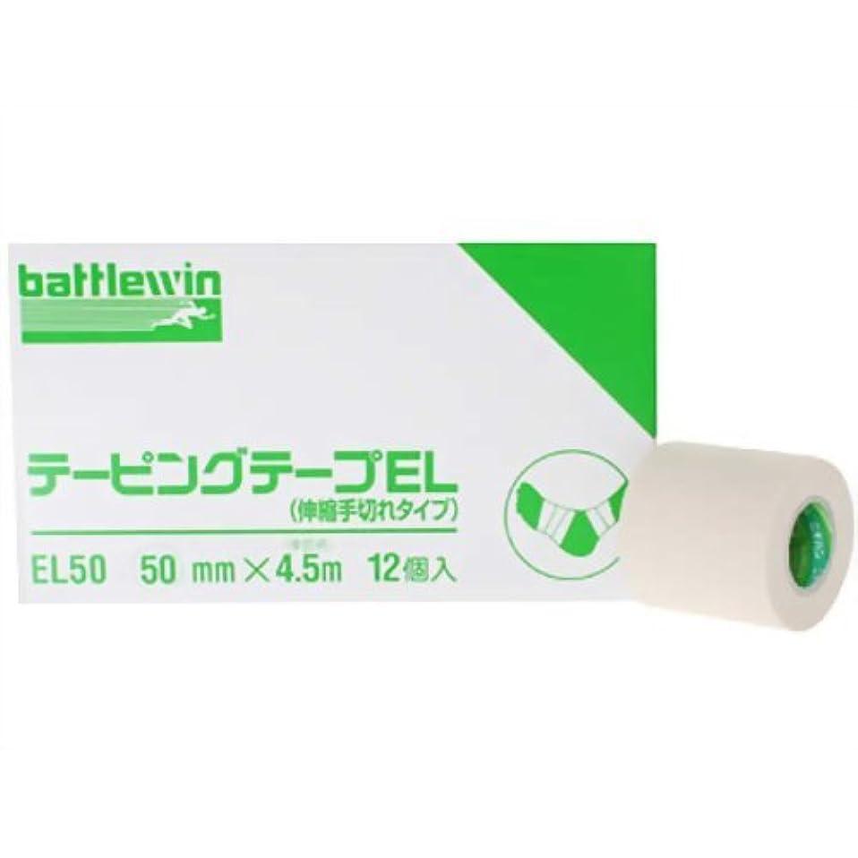 ラケット解釈的細菌バトルウィン テーピングテープEL 伸縮?手切れタイプ 50mm*4.5m 12個入 EL50