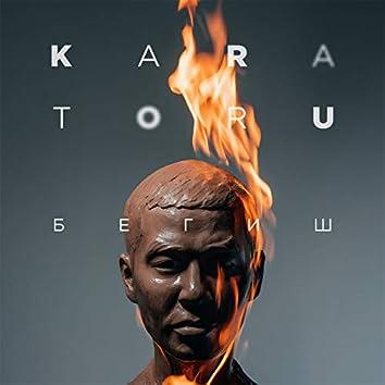 Kara Toru