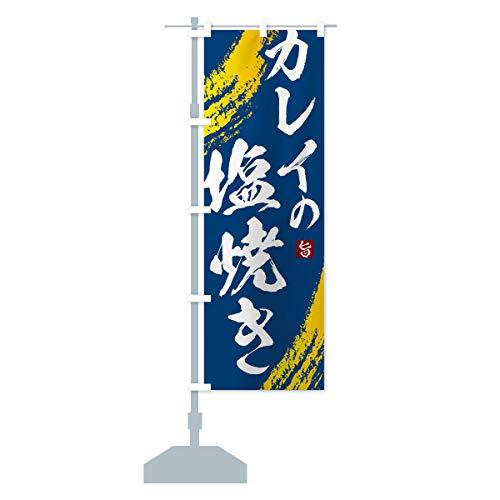 カレイの塩焼き のぼり旗 サイズ選べます(コンパクト45x150cm 左チチ)