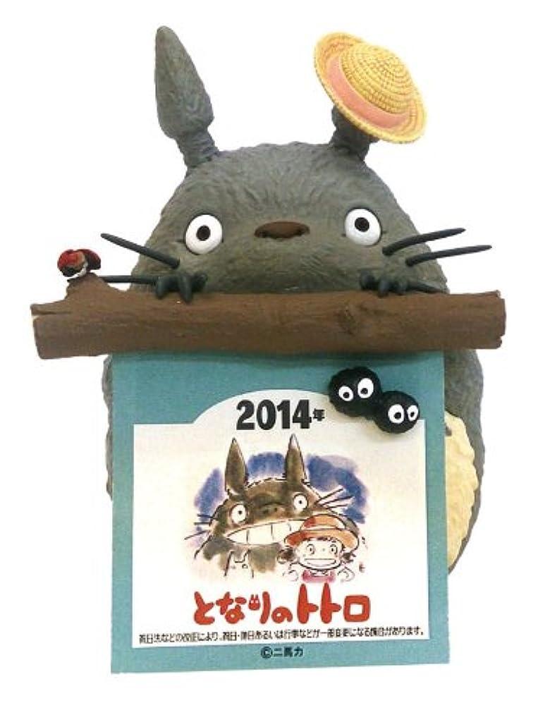 コイル準拠のみトトロの季節便り 2014カレンダー