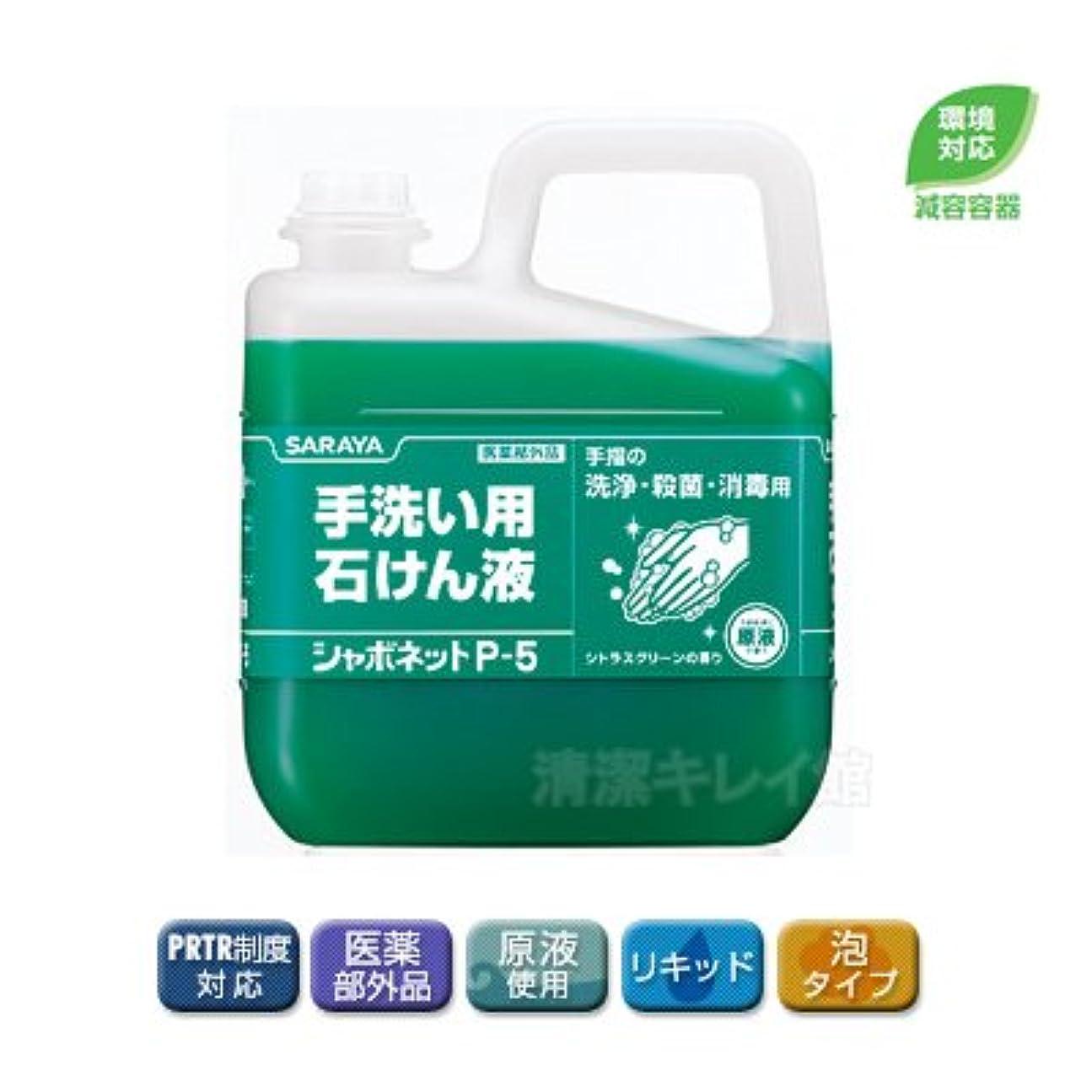 流行屋内逆に【清潔キレイ館】サラヤ シャボネット石鹸液P-5(5kg)