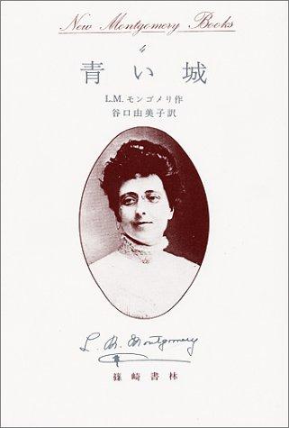 青い城 (New Montgomery Books 4)