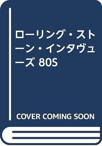 ローリング・ストーン・インタヴューズ 80S