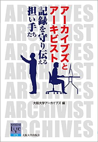 アーカイブズとアーキビスト―記録を守り伝える担い手たち (阪大リーブル76)