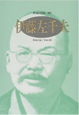 作家の自伝 (102) (シリーズ・人間図書館)